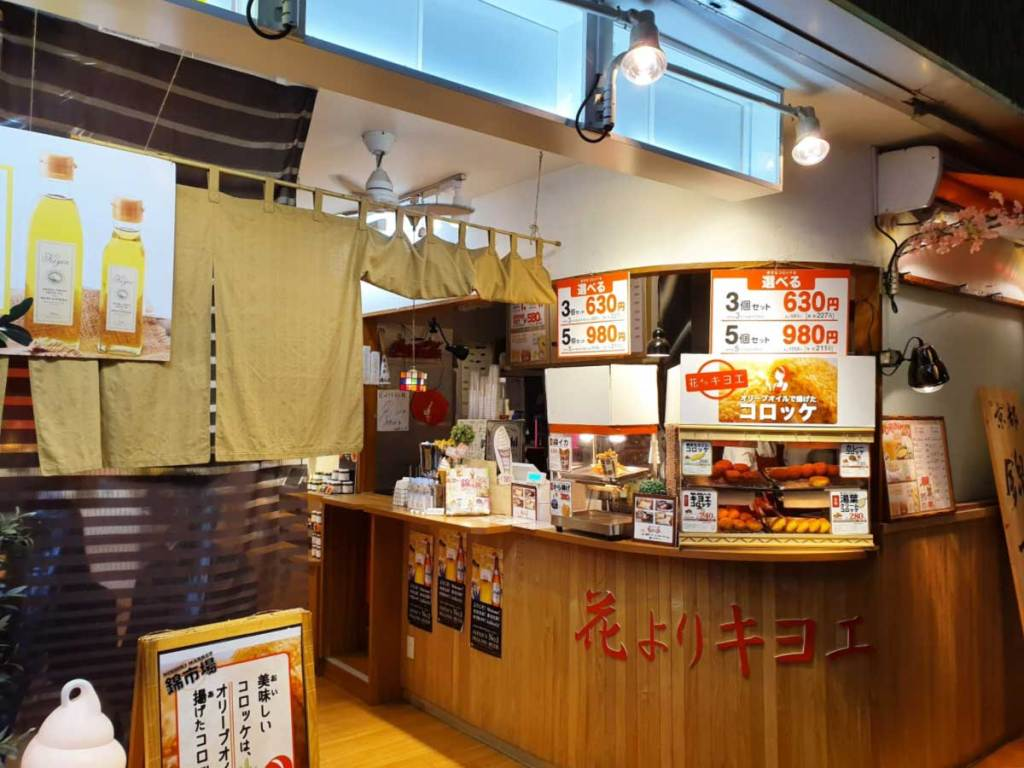 A lunch counter at Nishiki Market, Kyoto - Photo credit: Japan Travel Planning