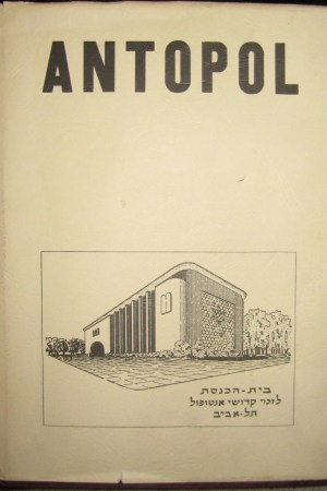Antopol Yiskor Book 2