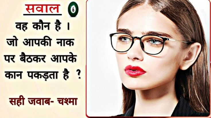 Puzzle in hindi with answer - Paheli in Hindi