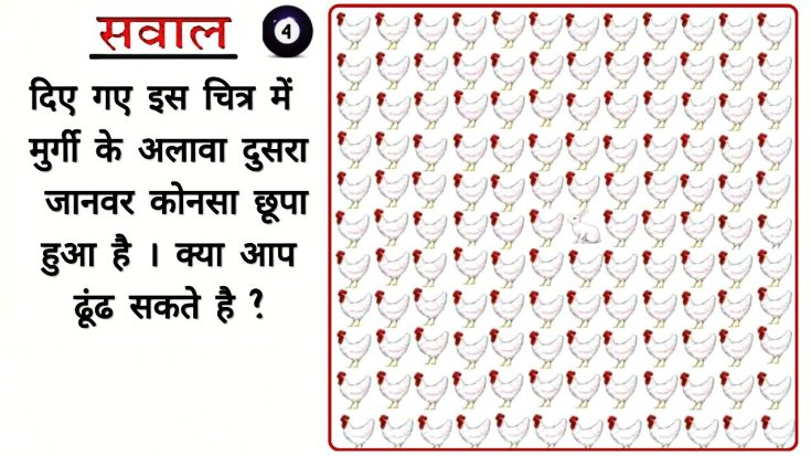 tricky questions and answers in hindi