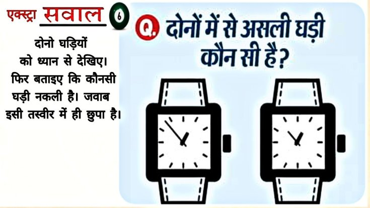 Hindi Paheliyan with Answer for School