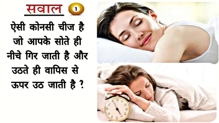 funny questions and answers in hindi - puzzle questions for whatsapp