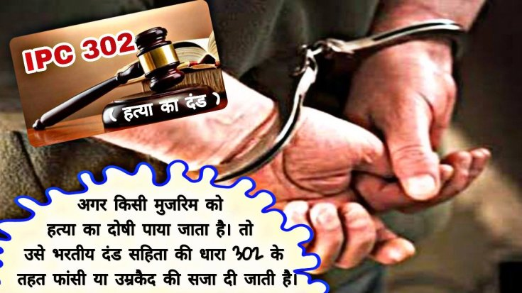 IPC sections in hindi - indian penal code sections - indian penal code in hindi