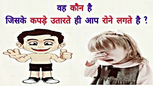 hindi paheliyan with answer Puzzle Hindi Paheli Sawal jawab.