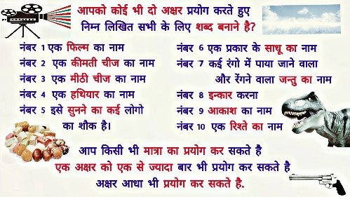 Paheliyan in Hindi with Answer - Funny Riddles in hindi with Answers