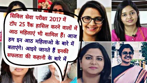 ias topper 2018 Female - upsc topper 2018 interview