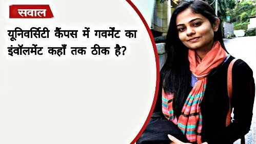 artika shukla interview in hindi