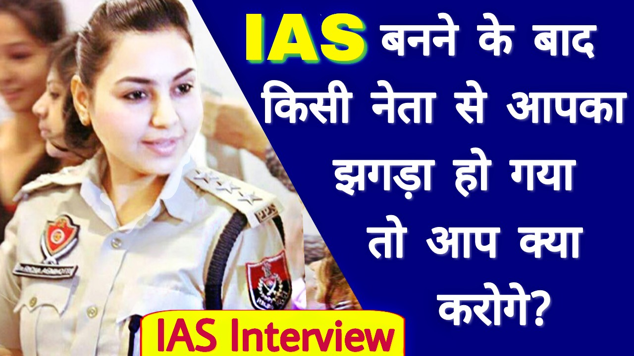 Ias Interview Questions And Answers Pdf In Hindi