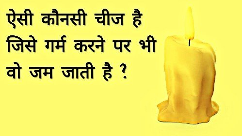 paheliyan 2018 with answer - paheliyan with answer - dimagi question in hindi