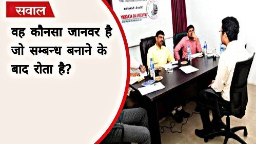 UPSC, SSC, PCS, IPS, IAS INTERVIEW QUESTIONS WITH ANSWERS : UPSC, SSC, PCS, IPS, IAS INTERVIEW QUESTIONS WITH ANSWERS Ias interview questions