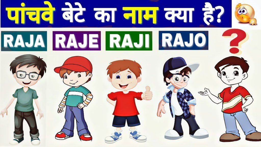 Hindi Paheliyan with answer 2018 | The School of knowledge