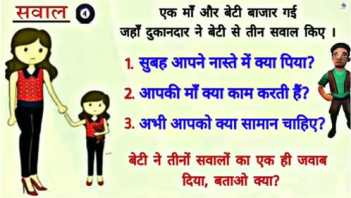 funny gk questions, funny gk questions in english with answers, funny gk questions and answers in hindi, funny gk questions and answers, funny gk questions in hindi, funny gk questions in hindi with answers, gk questions and answers,
