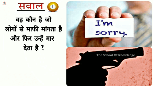 hindi paheliyan, hindi paheliyan with answer, hindi paheliyan for school with answer, hindi paheliyan for kids, hindi paheliya with answer, paheliyan hindi me with answer, paheliya hindi me answer ke sath, paheliyan, paheli in hindi, paheliyan with answer, hindi paheliyan for school, hindi paheliyan with, hindi paheliyan list with answer, hindi paheli, hindi paheliyan book, hindi paheli sawal, hindi paheli sawal jawab, hindi paheli sawal jawab with answer, paheli