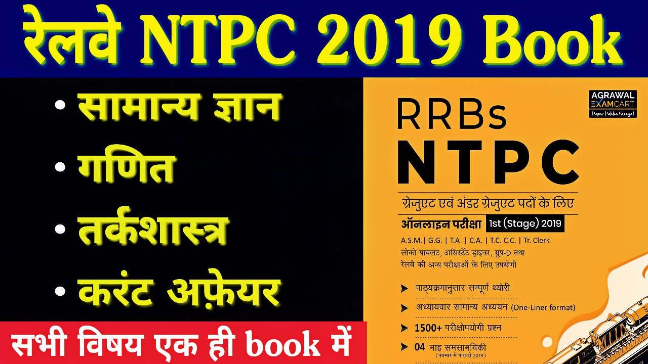 rrb ntp, rrb ntpc, rrb ntpc salary after 7th pay commission, rrb ntpc syllabus 2019, rrb ntpc, rrb ntpc recruitment 2019, rrb ntpc syllabus, how rrb ntpc form fill up, what rrb ntpc, how fill rrb ntpc form 2019, rrb ntpc 2019, rrb ntpc, rrb ntpc recruitment 2019, rrb ntpc 2019, rrb ntpc 2019 notification, rrb ntpc 2019 preparation, rrb ntpc 2019 syllabus, rrb ntpc 2019 exam date, rrb ntpc 2019 syllabus, rrb ntpc 2019 salary, how to apply rrb ntpc 2019, how to apply rrb ntpc 2019 in tamil, how to apply rrb ntpc 2019 in telugu, rrb ntpc, railway ntpc recruitment 2019, railway ntpc, rrb ntpc syllabus 2019, ntpc syllabus 2019, rrb syllabus 2019, rrb ntpc book, rrb ntpc books, rrb ntpc book list, rrb ntpc books in telugu, rrb ntpc books 2019 quora, rrb ntpc book 2019, rrb ntpc books in telugu, how to download rrb ntpc book, how to download rrb ntpc book, which book is best for rrb ntpc, rrb ntpc, rrb ntpc 2019, rrb ntpc syllabus, rrb ntpc best book, best book for rrb ntpc 2019, rrb ntpc book 2019, rrb ntpc book 2019 hindi, rrb ntpc book 2019 pdf, rrb ntpc book 2019 in english, rrb ntpc book 2019 pdf, rrb ntpc book 2019 in hindi, rrb ntpc book 2019 kiran publication, which book is best for rrb ntpc 2019, best book for rrb ntpc 2019, best book for rrb ntpc exam 2019, best book for rrb ntpc 2019, best book for rrb ntpc 2019 in hindi, best book for rrb ntpc 2019 telugu, best book for rrb ntpc 2019 in tamil, best book for rrb ntpc 2019 quora, best book for rrb ntpc 2019 in hindi, best book for rrb ntpc 2019 in tamil, rrb ntpc books 2019 hindi, rrb ntpc best books 2019 in hindi, best book for rrb ntpc 2019 in hindi, best book for rrb ntpc 2019 in hindi pdf,