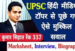 Ravi Kumar sihag, Ravi Kumar sihag marksheet, Ravi kumar sihag interview, Ravi kumar sihag optional subject, Ravi kumar sihag interview questions, Ravi kumar sihag marks, Ravi Kumar sihag Hindi topper, Hindi medium topper ravi kumar sihat, Hindi medium topper ravi kumar sihat marksheet, Hindi medium topper ravi kumar sihat interview, Hindi medium topper ravi kumar sihat 2018-19, Hindi medium topper ravi kumar sihat interview questions, Hindi medium topper ravi kumar sihat biography, Hindi medium topper ravi kumar sihat wiki, Hindi medium topper ravi kumar sihat Optional subject,