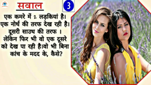 [5:52 PM, 2/27/2019] shashikantnimje: hindi puzzle, puzzle questions in hindi, puzzle questions, puzzle games, puzzle in hindi, puzzle reasoning, puzzle reasoning in hindi, hindi puzzles with answers, hindi puzzles with answers for kids, hindi puzzle game, hindi puzzles for whatsapp, hindi puzzles questions and answers, hindi puzzle questions with answers for whatsapp, puzzle, the puzzle, puzzle box, puzzle in hindi, puzzle questions in hindi, puzzle box, puzzles, puzzle games, puzzle pieces hindi puzzle reasoning, reasoning, puzzle in hindi, puzzle questions, puzzle test reasoning tricks, puzzle reasoning in hindi, reasoning puzzle in hindi pdf, puzzle reasoning tricks in hindi, puzzle test reasoning tricks in hindi [5:52 PM, 2/27/2019] shashikantnimje: hindi puzzle, puzzle questions in hindi, puzzle questions, puzzle in hindi, puzzle reasoning, puzzle reasoning in hindi, hindi puzzles with answers, hindi puzzle game, hindi puzzles for whatsapp, hindi puzzles questions and answers, hindi puzzle questions with answers for whatsapp, reasoning puzzle in hindi pdf, puzzle reasoning tricks in hindi, puzzle test reasoning tricks in hindi, hindi puzzle questions, hindi puzzle question with answer, hindi puzzle question for whatsapp