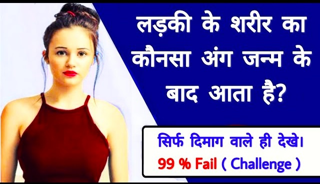dimagi sawal jawab in hindi - Brain-iq test sawal - Sawal Jawab Hindi