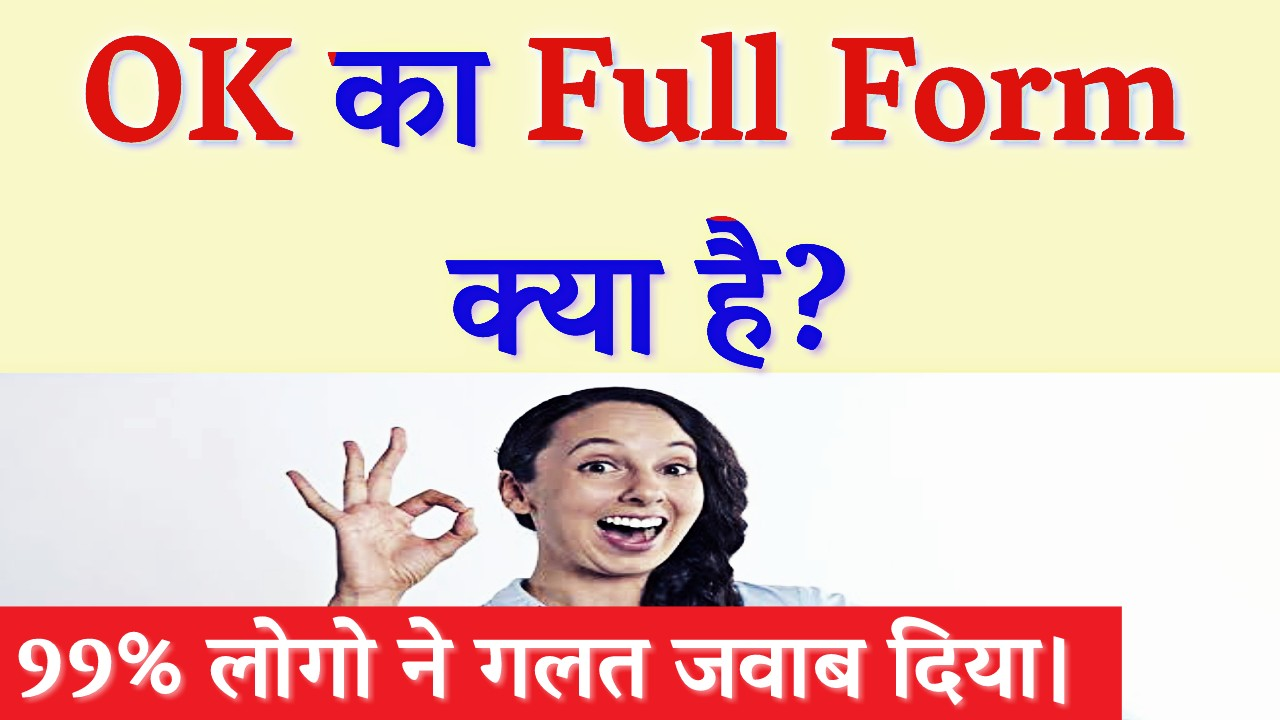 top gk questions in hindi 2019, top 10 gk questions in hindi 2019, gk, general knowledge, funny gk questions, funny gk questions in english with answers, funny gk questions and answers in hindi, funny gk questions and answers, funny gk questions in hindi, funny gk questions in hindi with answers, gk questions and answers