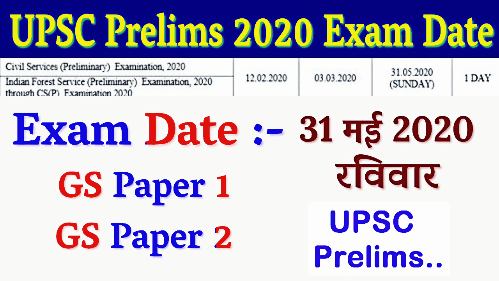 upsc calendar 2020, upsc calendar 2020 pdf, upsc calendar 2020 pdf download, upsc annual calendar 2020, upsc cse 2020 calendar, upsc, upsc 2020, upsc prelims 2020, upsc prelims 2020 date, upsc prelims 2020 exam date, how to prepare for upsc prelims 2020, upsc prelims exam date, upsc prelims exam date 2020, upsc exam calendar 2020 in hindi,  upsc 2020 notification in hindi,  upsc calendar 2020,  upsc calendar 2020 pdf,  upsc calendar 2020 release date,  upsc calendar 2020 hindi,  upsc calendar 2020-21 pdf download,   upsc calendar 2020 hindi pdf,  upsc calendar 2020 pdf download,  upsc exam 2020,  upsc 2020 notification ias,  upsc 2020 notification pdf,  upsc exam notification 2020,