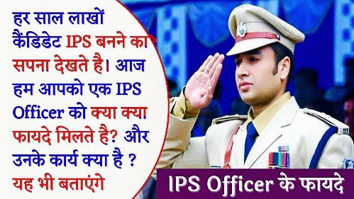 ips officer power in india, ips officer benefits in hindi, ips officer power in hindi, power of ips, power of ips officer, power of ips officer full movie, power of ips and ias, ips officer facilities, rights of ips officer. ips officer facilities hindi