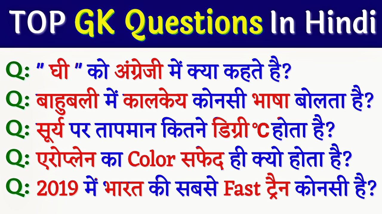 Important General Knowledge Question, top gk questions, Ias interview questions, general knowledge questions and answers, general knowledge quiz, top gk, gk question, gk tricks, gktoday, gk questions, general knowledge, current affairs, current gk 2018, current gk 2019, competitive exams Quiz, gk for competitive exam, gk competitive exam quiz, gk qna