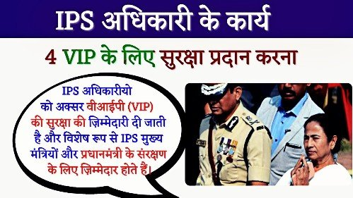 ips officer, ips ke karya, आईपीएस के कार्य, ips ke kaam, ips officer ke kam, power of ips officer, work of ips officer, ips officer ke karya, ips officer power, ips officer salary, ips officer ranks, ips officer list, how ips officers are selected, how ips officers are trained, how to ips officer, ips, upsc
