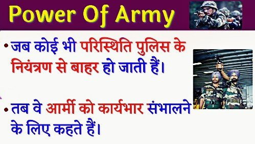 DIFFERENCE BETWEEN Ias vs Army ? Who is more powerful Ias or Army, ias vs army difference hindi, ias, army, ias vs army, ias and army, power of ias, power of army, power of ias officer