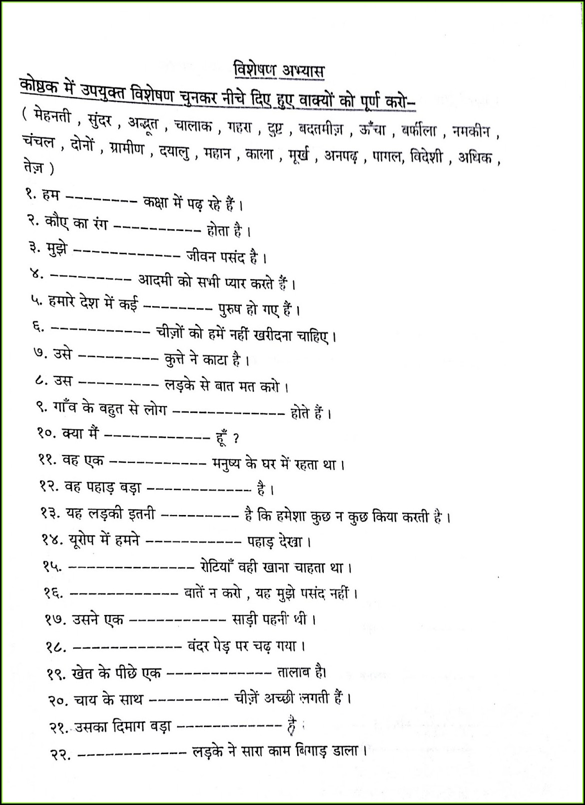 Hindi Kriya Worksheet For Class 5 Worksheet Resume Examples