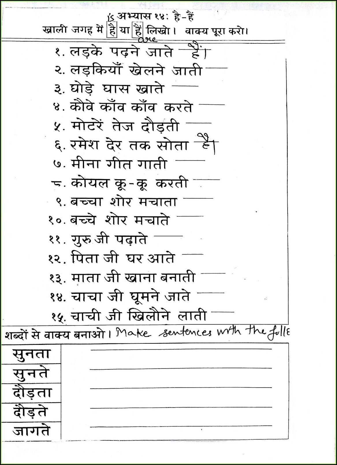 Hindi Ling Badlo Worksheet For Class 5 Worksheet Resume