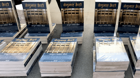 ABDUL WAHID SHAIKH MAN ACQUITTED IN MUMBAI BLASTS PENS BOOK ON 9 YEARS IN PRISON