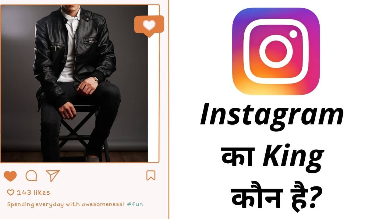 Instagram Ka King Kaun Hai