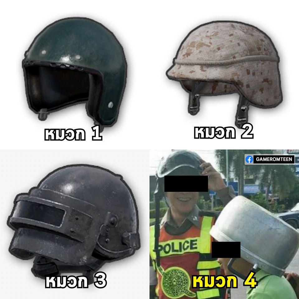meme cooking pot boys helmets pubg