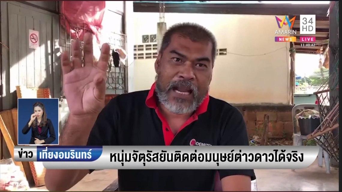 Thai medium