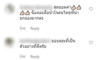 Compliment from Thai netizens