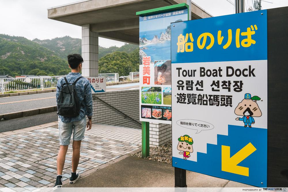 tottori boat tour