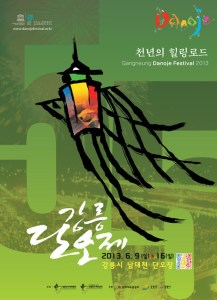 2013 Danoje Festival Poster