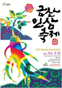 Guemsan Ginseng Festival Poster