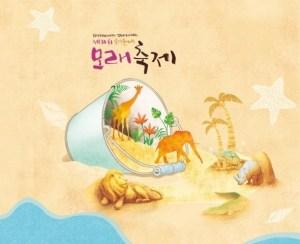 Haeundae Sand Fetival 2014 Poster