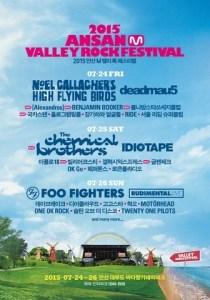 2015 Ansan Valley Festival