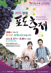 Yeongdong Grape Festival Poster