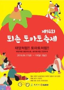 Toecheon Tomato Festival poster