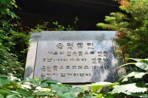 Souimun Gate Plaque, Seoul, Kor