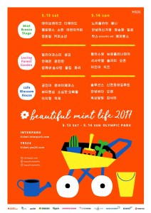 Beautiful Mint Life Poster 2017