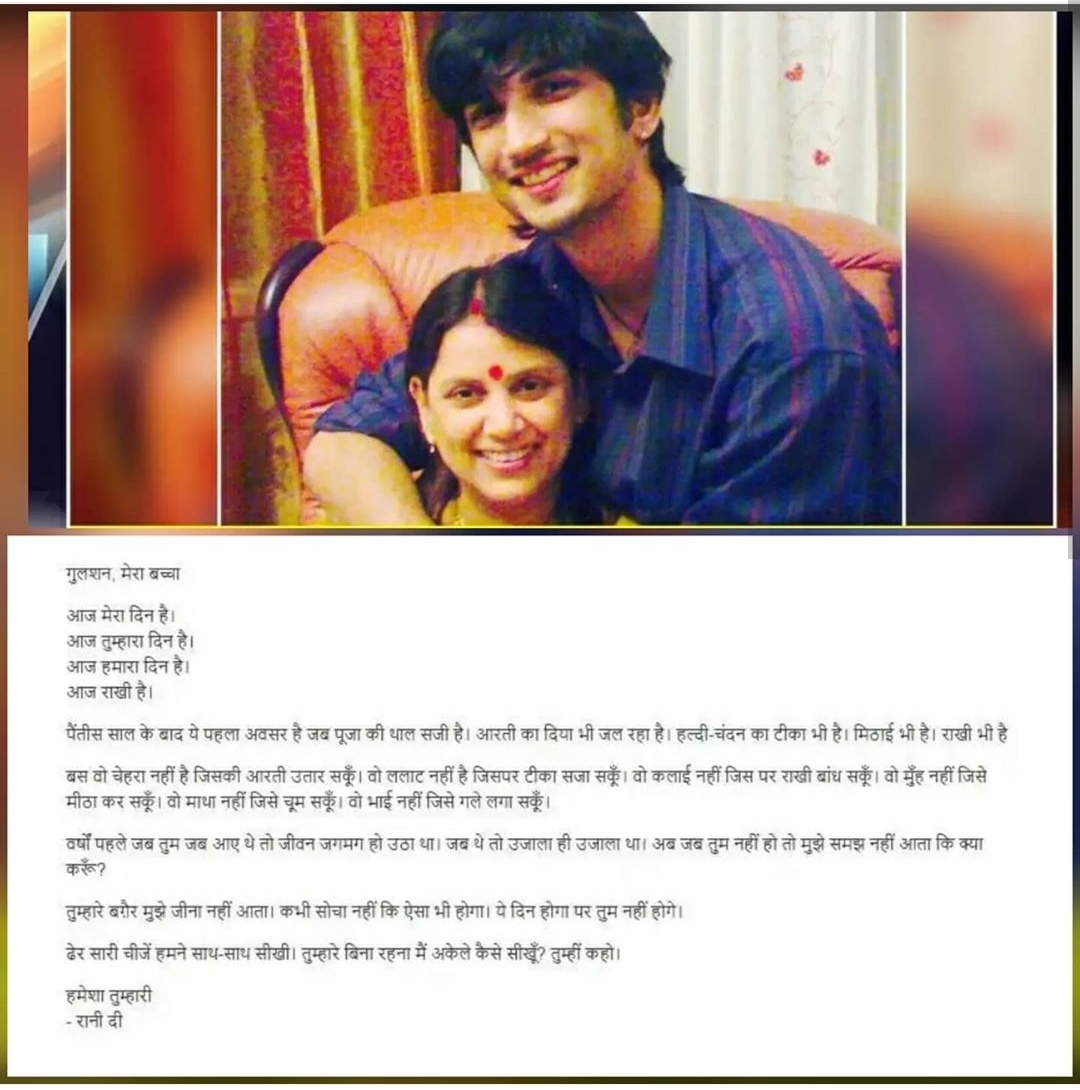 Sushant's sister Neetu Singh posts letter remembering late actor on Rakhi.