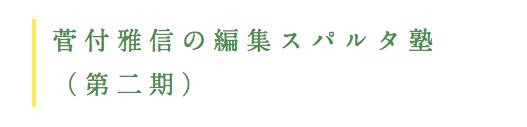 スクリーンショット 2014-03-18 14.50.39