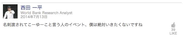 スクリーンショット 2014-07-16 11.25.28