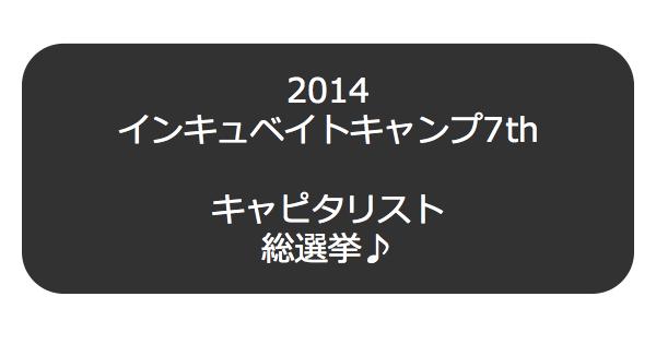 スクリーンショット 2014-10-26 17.10.11