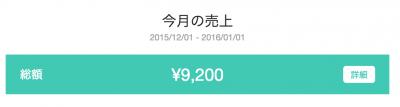 スクリーンショット 2015-12-26 16.44.05