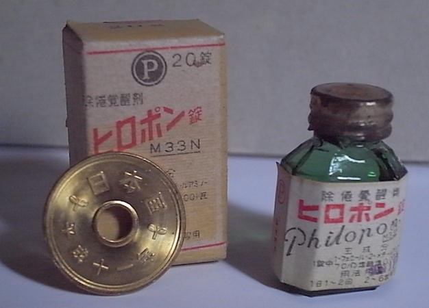 A bottle of over-the-counter Japanese meth pills, circa 1940