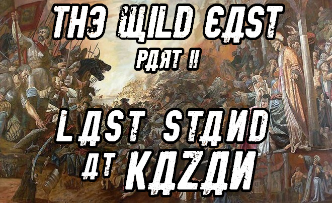 The Wild East, Part 2: Last Stand at Kazan